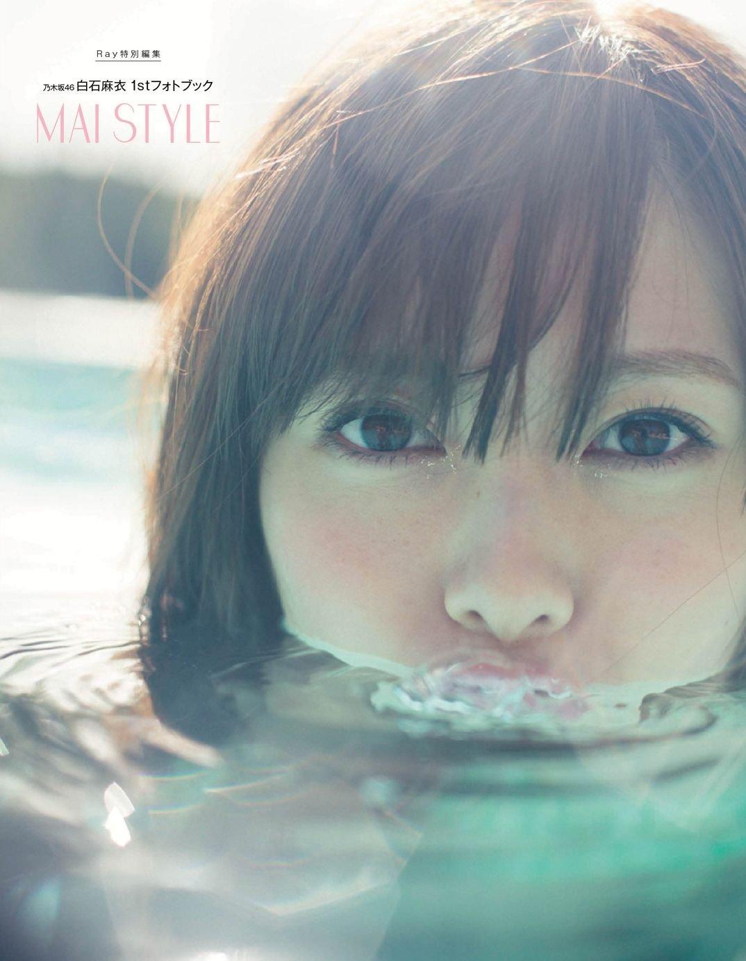 白石麻衣1stフォトブック MAI STYLE