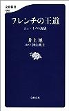 フレンチの王道 シェ・イノの流儀 電子特別版 (文春新書)