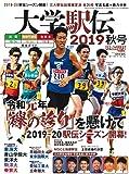 大学駅伝 2019 秋号 (陸上競技マガジン10月号増刊)