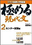 極める現代文2 センター試験編 (音声講義付き問題集)