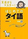 CD付き 文法からマスター!はじめてのタイ語