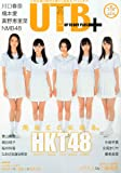 UTB+ (アップ トゥ ボーイ プラス) vol.13 (UTB 2013年 5月号 増刊)