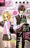 制服でヴァニラ・キス(1) (フラワーコミックス)