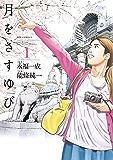 月をさすゆび(1) (ビッグコミックス)