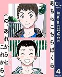 【単話売】あちらこちらぼくら(の、あれからとこれから) 4 (ドットブルームコミックスDIGITAL)