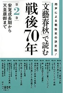 文藝春秋で読む戦後70年 (文春ム...