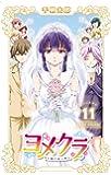 ヨメクラ 11 (少年チャンピオン・コミックス)