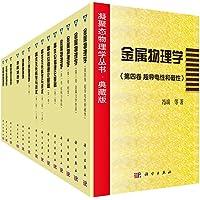 凝聚态物理学丛书·典藏版