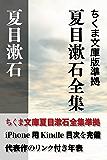夏目漱石全集 決定版 全124作品 (インクナブラPD)