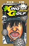 KING GOLF (29) (少年サンデーコミックス)
