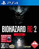 PS4 BIOHAZARD RE:2 Z Version 特典 リバーシブル仕様ジャケット & 特別武器2種「サムライエッジ・クリスモデル」「サムライエッジ・ジルモデル」が入手できるプロダクトコード 同梱