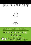 がんばらない練習 (幻冬舎単行本)