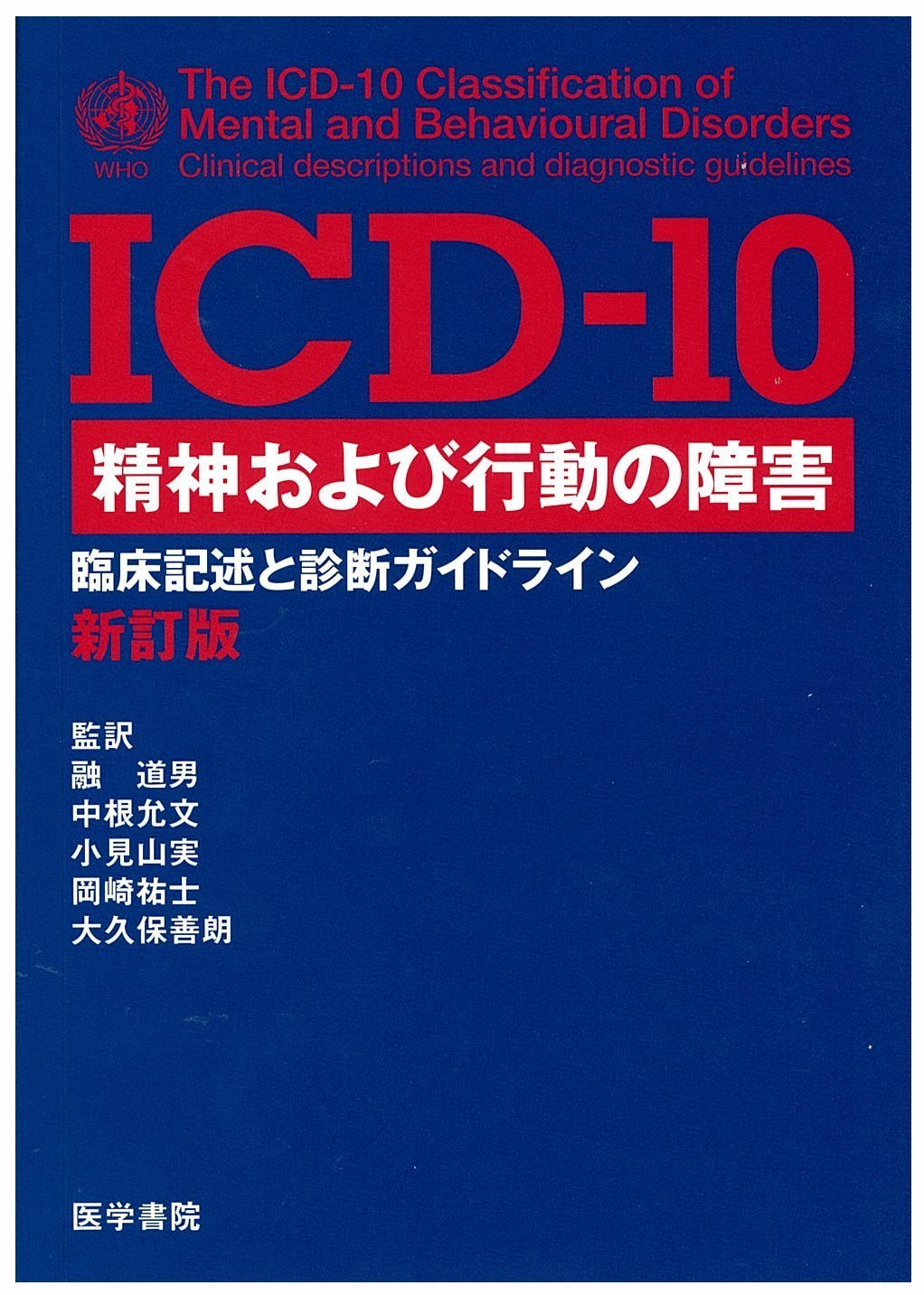 ICD‐10 精神および行動の障害―臨床記述と診断ガイドライン | 道男, 融 ...