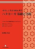 やさしく学ぶYOGA哲学 ハタヨーガ 基礎と実践: ハタヨーガの全体像を知る3つのテキスト (YOGA BOOKS)