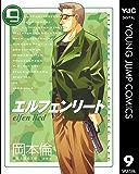 エルフェンリート 9 (ヤングジャンプコミックスDIGITAL)