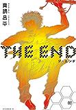 THE END(3) (アフタヌーンコミックス)