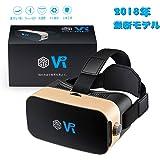 Ncoobi VRゴーグル 3Dメガネ インタラクティブボタン 4.0-6.0インチのiphoneとandroidスマホ対応