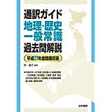 通訳ガイド地理・歴史・一般常識 過去問解説 平成27年度問題収録