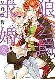 狼公爵の求婚 2 (ミッシィコミックス)