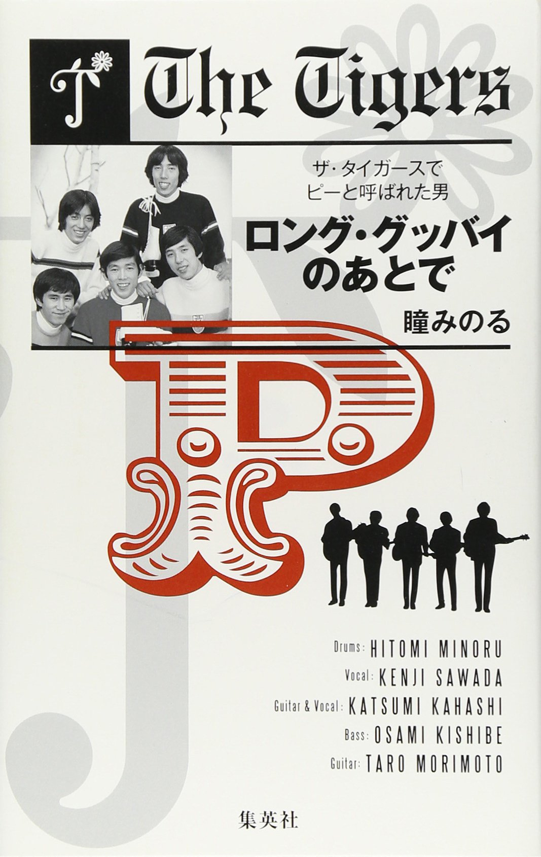 Man Called a copy at The Tigers - After the Long Goodbye - (2011) ISBN: 4087805956 [Japanese Import] ebook
