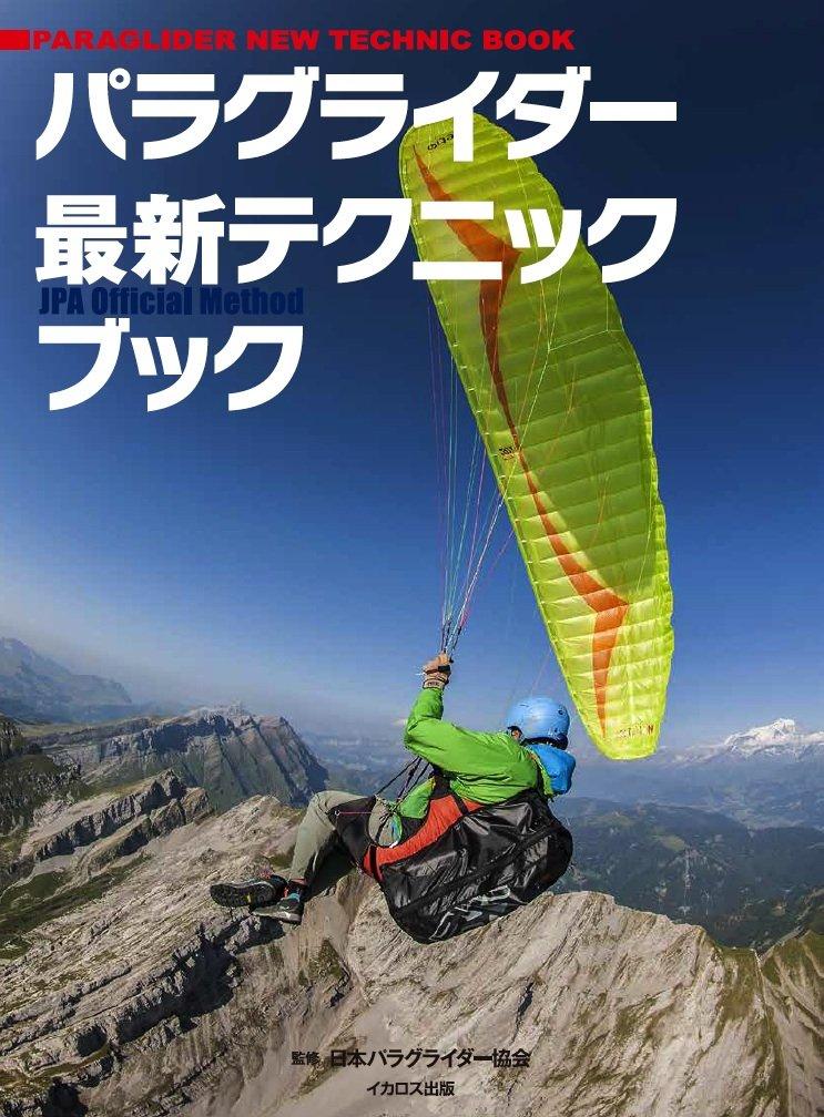 『パラグライダー最新テクニックブック』(イカロス出版)