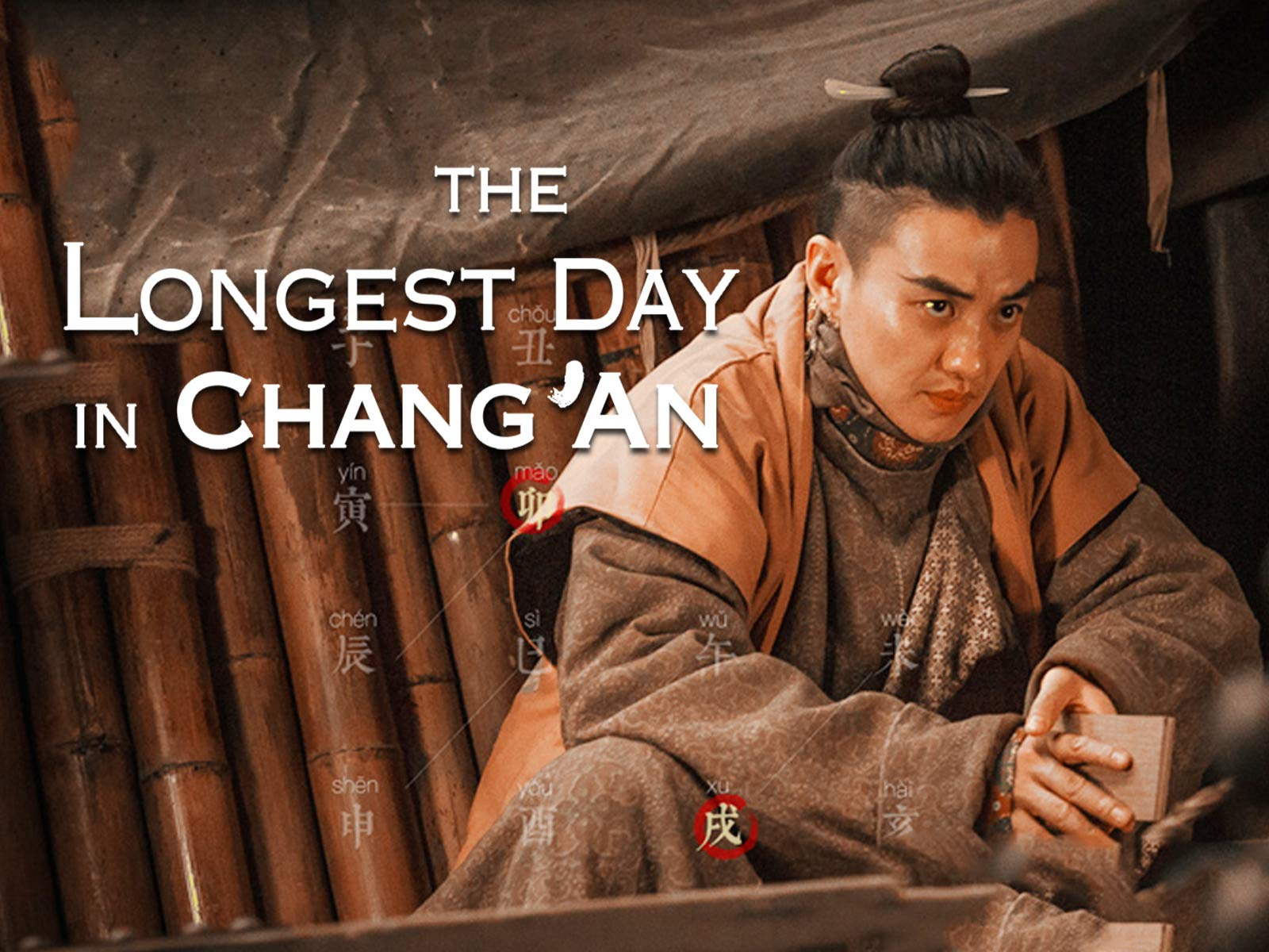 Amazon com: Watch The Longest Day In Chang'an | Prime Video
