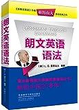 亚历山大英语丛书:朗文英语语法