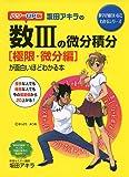 パワーUP版 坂田アキラの 数IIIの微分積分[極限・微分編]が面白いほどわかる本 (数学が面白いほどわかるシリーズ)