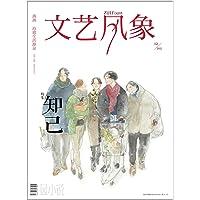 文艺风象•知己(2012年12月刊)