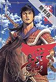 覇-LORD-(1)【期間限定 無料お試し版】 (ビッグコミックス)