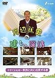渡辺篤史の建もの探訪 秘蔵版 第6巻・子育てを応援~家族と共に成長する家~ [DVD]
