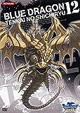 BLUE DRAGON-天界の七竜-  12 [DVD]