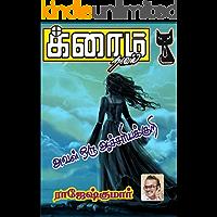 அவள் ஒரு ஆச்சர்யக்குறி (Tamil Edition)
