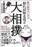 舞の海秀平と学ぶ 知れば知るほど大相撲