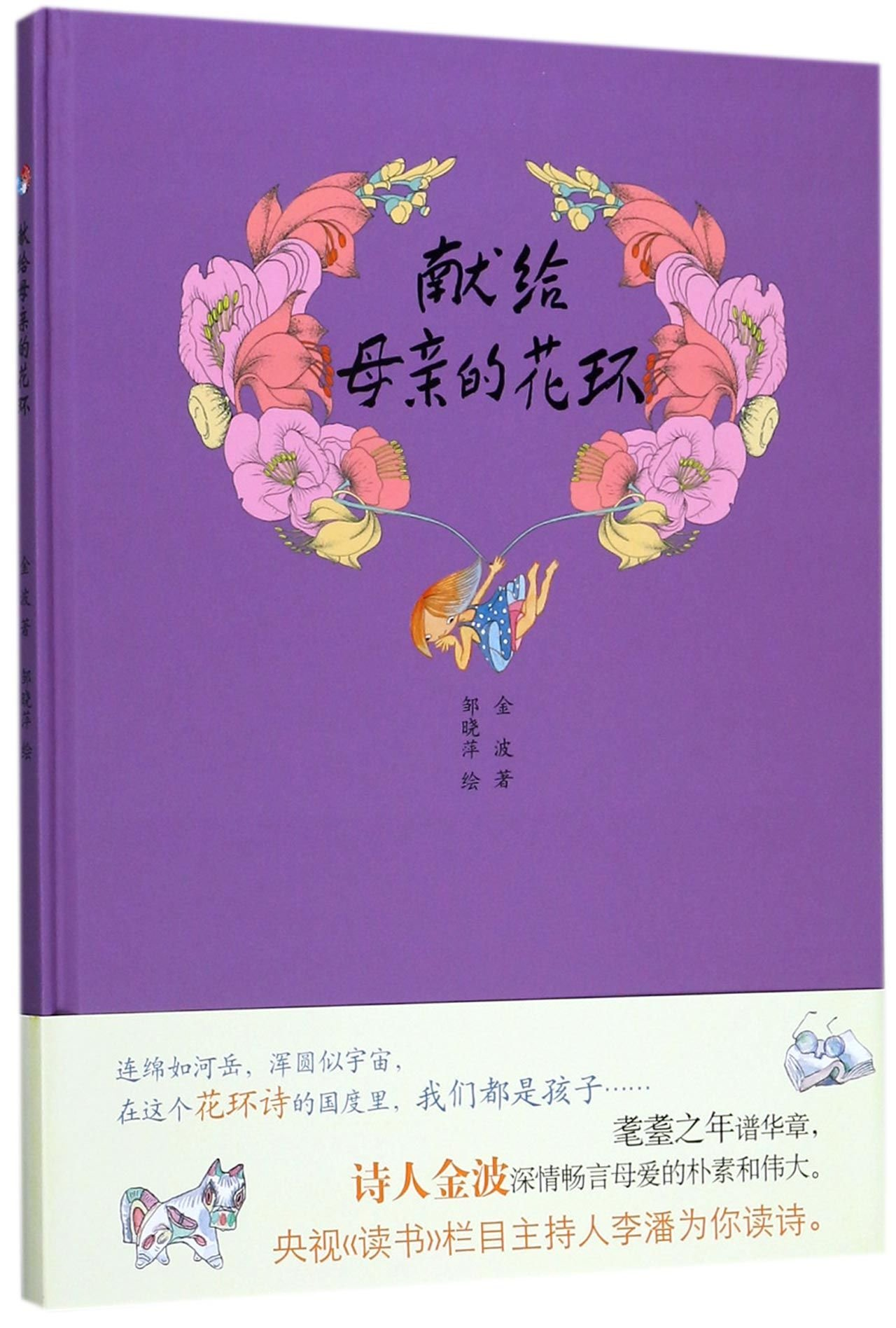 Download A Wreath for Mother (Hardcover) (Chinese Edition) PDF