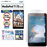 ASDEC HUAWEI MediaPad T1 7.0 (LTE)(Wi-Fi) タブレット 用 保護フィルム [ノングレアフィルム3] アスデック・映り込み防止・防指紋 ・気泡消失・アンチグレア 日本製 NGB-HWT17 (T1 7.0, マットフィルム)