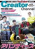 Creator Channel Vol.13 (COSMIC MOOK)