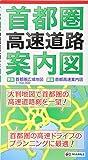 首都圏 高速道路 案内図 (ドライブ 地図   マップル)