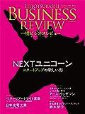 一橋ビジネスレビュー 2019年SPR. 66巻4号: NEXTユニコーン:スタートアップの新しい形