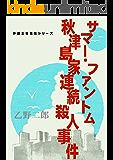 Summer Phantom Akitsushima murders bengoshi Hozumi Akira (Japanese Edition)