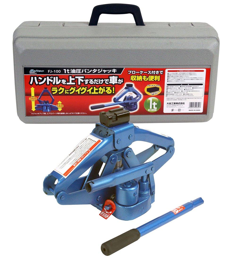 メルテック パンタジャッキ(1t) 油圧式 最高値:356mm/最低値:140mm