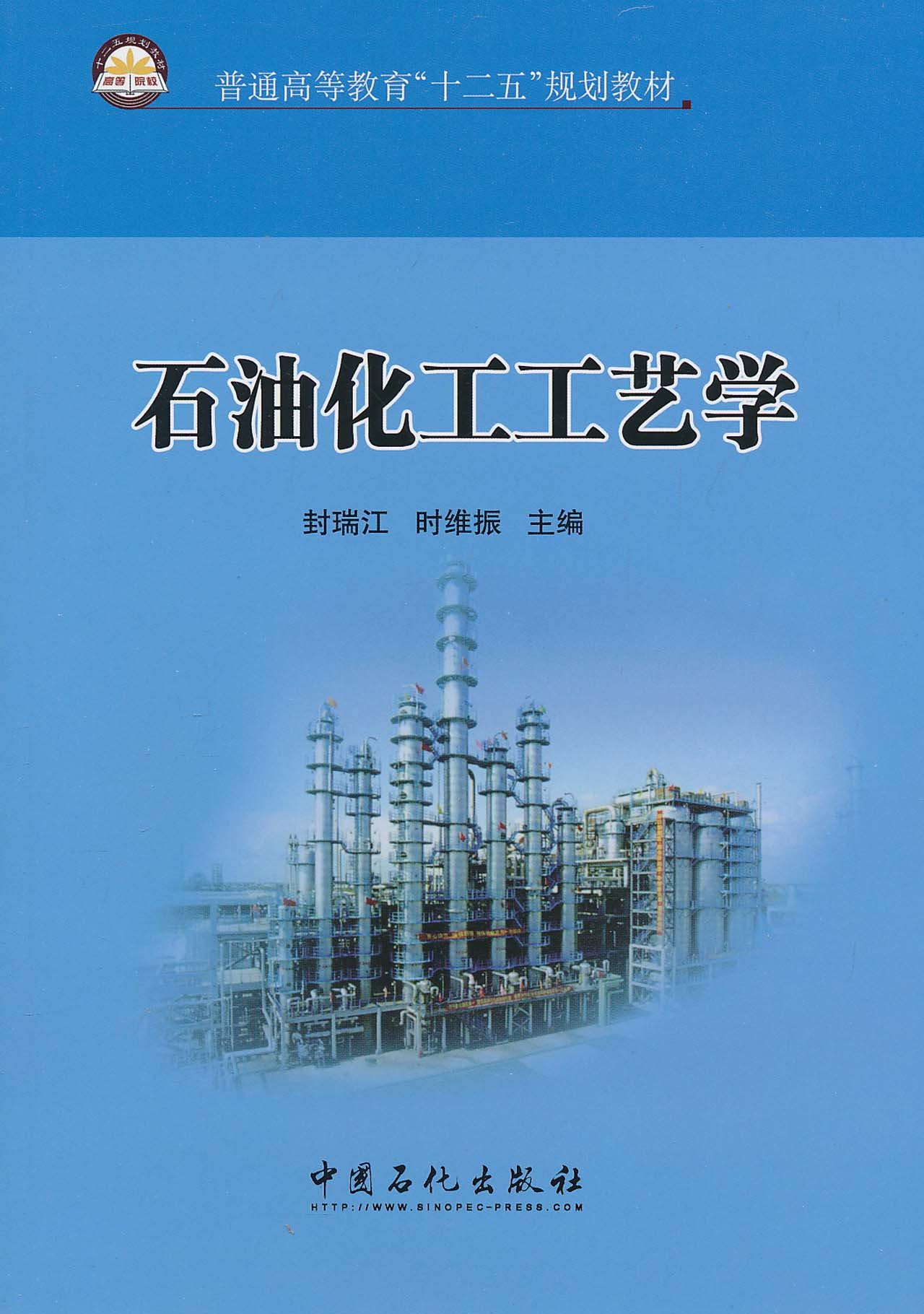 Download Higher education Twelfth Five-Year Plan textbook petroleum chemical technology(Chinese Edition) pdf