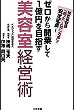 ゼロから開業して1億円を目指す美容室経営術: 独立美容師「売上」「人材」「お金」で安定成長!