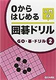 0からはじめる囲碁ドリル入門〈2〉 (GO・碁・ドリル)