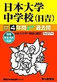 309日本大学中学校(日吉) 2019年度用 4年間スーパー過去問 (声教の中学過去問シリーズ)