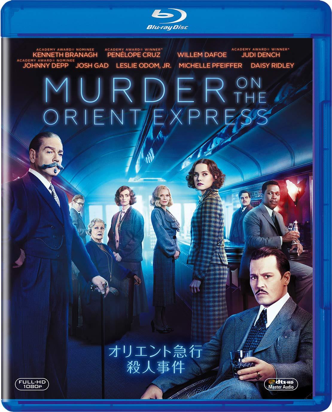オリエント急行殺人事件 [AmazonDVDコレクション] [Blu-ray]