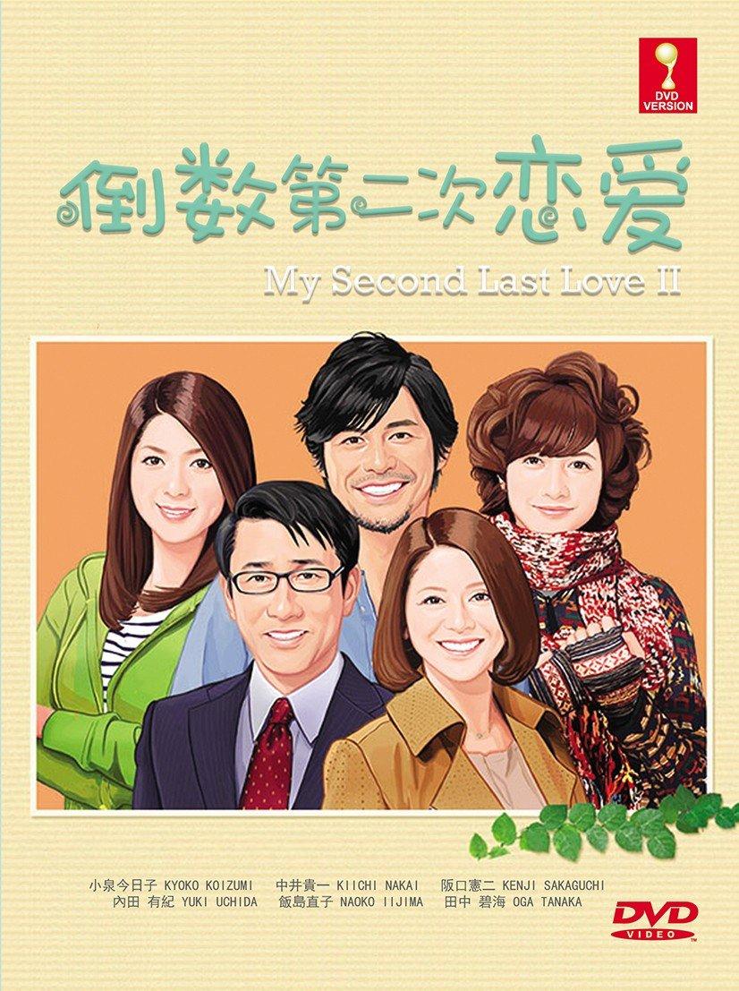 Amazon com: My Second Last Love 2 (Japanese TV Series DVD