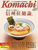 長野Komachi2019.11月号