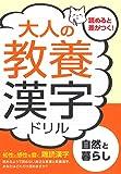 大人の教養漢字ドリル―自然と暮らし