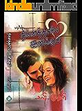 Ninaithaale inikkum (Tamil Edition)